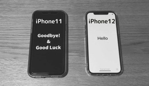インターネット共有(テザリング)するならiPhone12にすべき