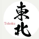 【チャリティー活動】東日本大震災 〜いま、私ができること〜 陸前高田市